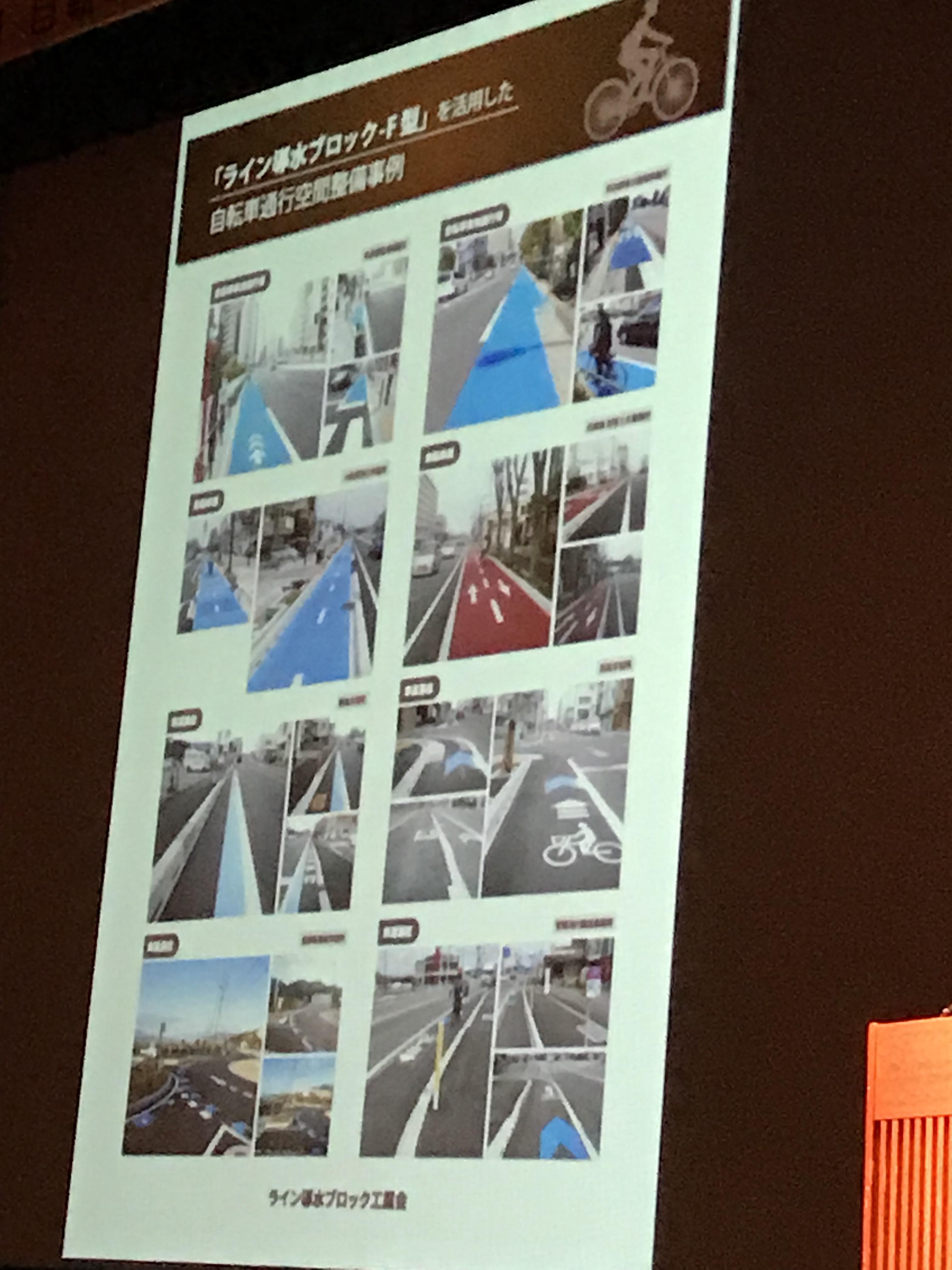 ひうち優子のブログ全国自転車活用推進フォーラムに参加。